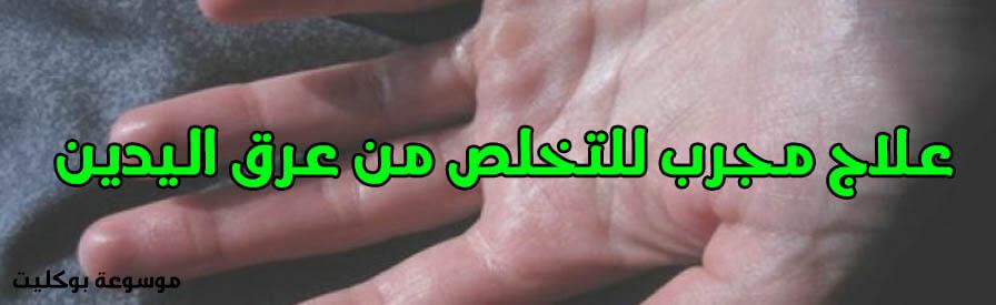 كيفية وقف تعرق اليدين نهائياً بأحدث الطرق وما علاج فرط تعرق اليدين