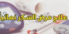 علاج المرض السكري والتخلص منه نهائياً