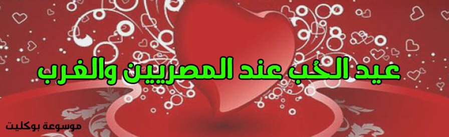 ما هو عيد الحب المصرى وما حُكم الإحتفال به