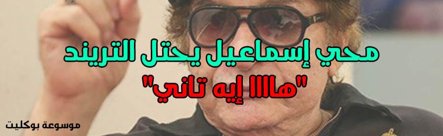 """محي إسماعيل يحتل التريند """"كنت عبقري"""""""