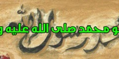 6 معلومات عن الرسول محمد ﷺ يجب أن تعرفها