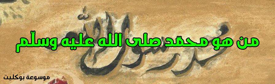 معلومات عن الرسول محمد صلى الله عليه وسلم،معلومات عن الرسول محمد ﷺ