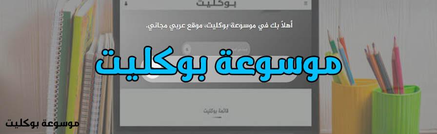 موقع موسوعة بوكليت موقع عربي مجاني