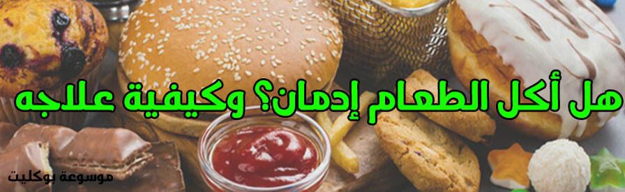 كيفية التغلب على إدمان الغذاء وما أعراض إدمان الطعام