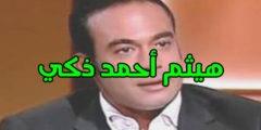 سبب وفاة هيثم أحمد ذكي وما آخر أعماله