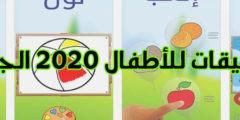 افضل تطبيقات للاطفال 2020 لتجعلة أكثر تفوق وذكاً