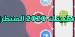 افضل تطبيقات الاندرويد 2020 المنتظرة سوف تغير هاتفك