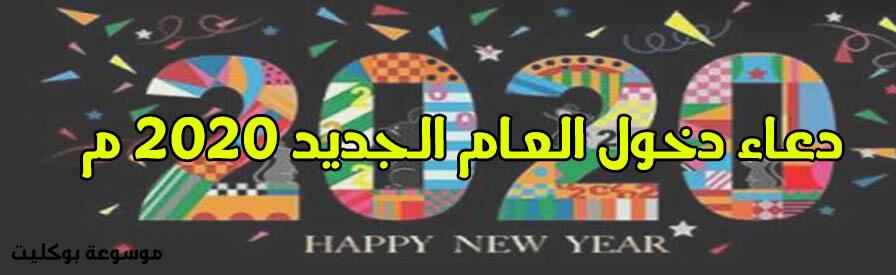 دعاء استقبال العام الجديد -  دعاء دخول العام الجديد 2020 م