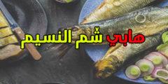 أشهر أطعمة في شم النسيم وما فوائدها وأضرارها