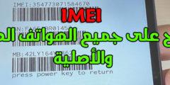 حل مشكلة فقدان الشبكة واسترجاع كود IMEI بعد تثبيث روم