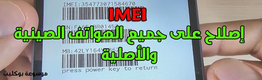 حل مشكلة فقدان الشبكة واسترجاع كود IMEI بعد تثبيث روم جديدة