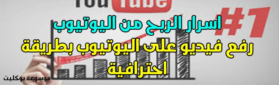 كيفية الربح من اليوتيوب (اكتساح الأرباح) ورفع فيديو إحترافي