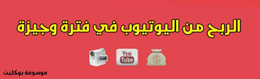 الربح من اليوتيوب في فترة وجيزة وكيف احدد فكرة قناة
