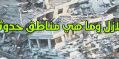 كيف تحدث الزلازل وما هي مناطق حدوث الزلازل