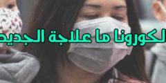 انتشار فيروس كورونا في العالم وما علاج جديد ؛الوقاية من فيروس كورونا