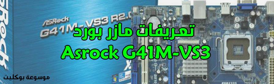 تحميل تعريفات مازر بورد Asrock G41M-VS3