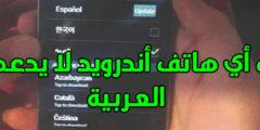 تعريب أي هاتف أندرويد لا يدعم اللغة العربية