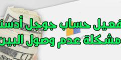 تفعيل حساب جوجل أدسنس حل مشكلة عدم وصول البين كود