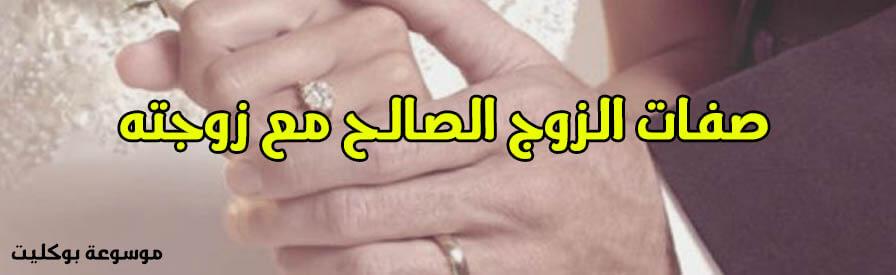 اختيار شريك الحياة وما صفات الزوج الصالح مع زوجته