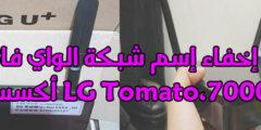 طريقة إخفاء إسم شبكة الواي فاي على أكسس LG