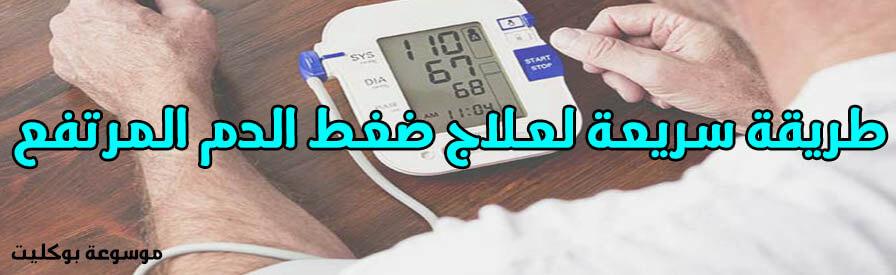 أحدث طرق علاج إرتفاع ضغط الدم في أسرع وقت ممكن