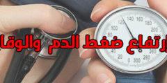 علاج ضغط الدم المرتفع الأسباب والأعراض والوقاية والنظام الغذائي