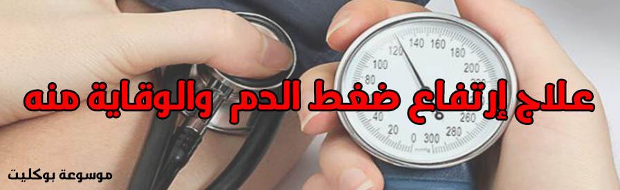 علاج إرتفاع ضغط الدم الأسباب والأعراض والوقاية والنظام الغذائي
