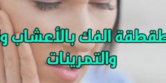 علاج طقطقة الفك نهائياً الأسباب والعلامات والأعراض