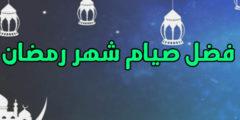شهر رمضان لماذا سمى بهذا الاسم وما فضل صيامه