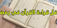فضل قراءة القرآن في رمضان وطريقة ختم القرآن