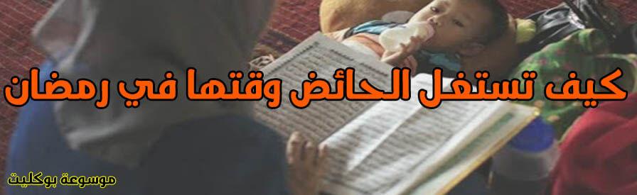 كيف تستغل الحائض وقتها في رمضان