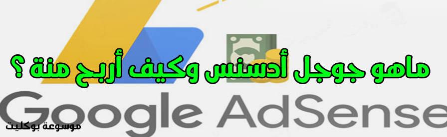 ماهو جوجل أدسنس وكيف أربح منة؟ (شرح شامل)