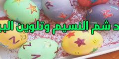ماهو عيد شمّ النسيم وما مظاهر الإحتفال به
