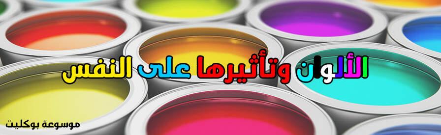 تأثير الألوان على نفسية الإنسان وكيف تختار ألوان حياتك