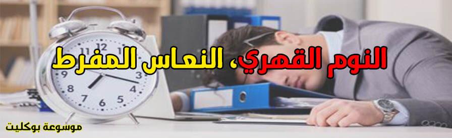 النوم القهري اسبابه وعلاجه وكيف يهدد حياتك،كيف أتخلص من كثرة النوم