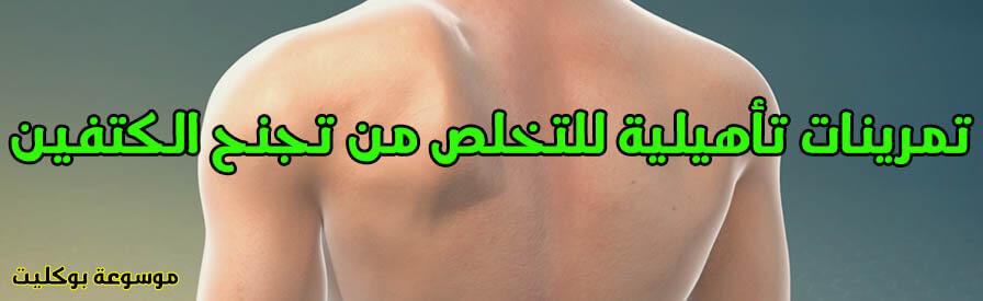 تمارين علاج تجنح لوح الكتف التأهيلية في أسرع وقت