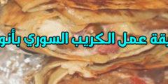 طريقة عمل الكريب السوري بجميع أنواعه مثل المطاعم
