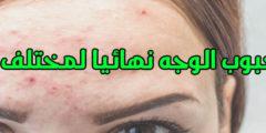 علاج حبوب الوجه نهائيا لمختلف الأعمار (علاج شامل)