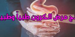 علاج مرض الكرون بالاعشاب وطبياً ومنزلياً وما أعراضة