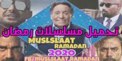 كيفية تحميل مسلسلات رمضان برابط واحد