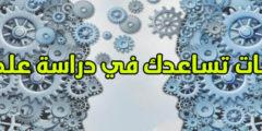 مصطلحات علم النفس بالانجليزي تساعدك في دراسة علم النفس