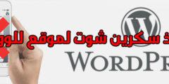 منع سكرين شوت ومنع نسخ المقالات في ووردبريس