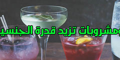5 أطعمة ومشروبات تزيد من طاقة الرجال