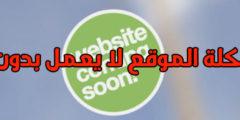 حل مشكلة الموقع لا يعمل بدون www للقبول في أدسنس