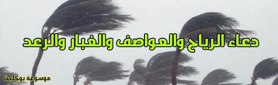 دعاء الرياح والعواصف والغبار والرعد مكتوبة