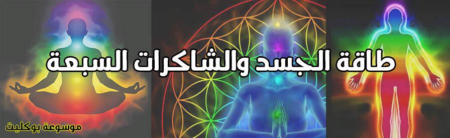 طاقه الجسد والشاكرات وتأثيرها في جسم الإنسان