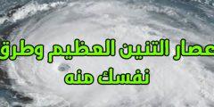 ما هو اعصار التنين العظيم وطرق حمايه نفسك منه