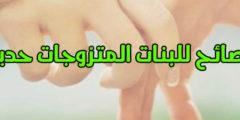 نصائح للبنات المتزوجات حديثاً للحفاظ على العلاقة الزوجية