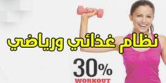 نظام غذائي ورياضي للتخسيس السريع والوزن المثالي