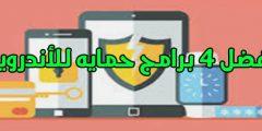 4 تطبيقات حماية الهاتف الجوال الاندرويد والآيفون